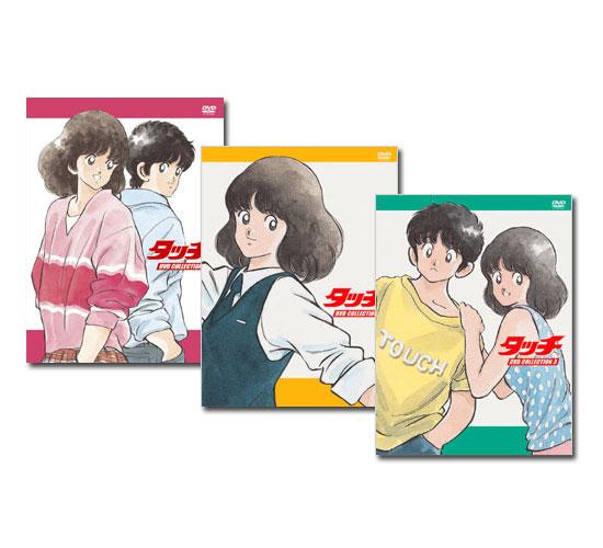 【送料無料】 タッチ DVD COLLECTION1~3 セット 【DVD】