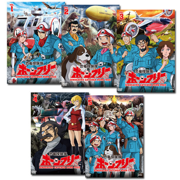 【送料無料】 恐竜探険隊ボーンフリー DVD全巻 Vol.1~Vol.5<完> セット
