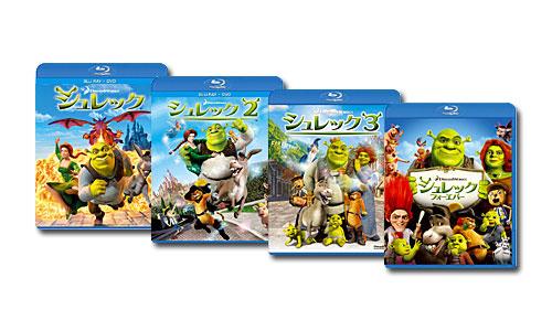【送料無料】 あす楽対応 シュレック 全巻(4タイトル) セット 【Blu-ray】