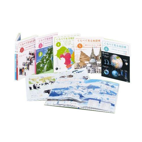 【送料無料】 学研 くらべて見る地図帳 全6巻