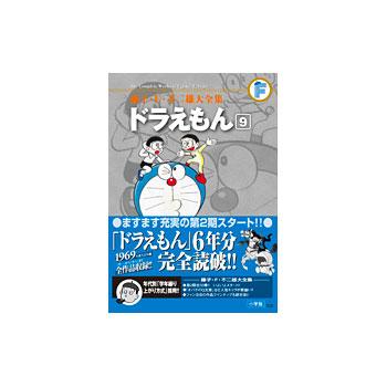 【送料無料】 コミック 「藤子・F・不二雄 大全集」 第2期 全33巻セット