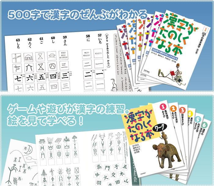 【送料無料】 漢字がたのしくなる本 (テキスト全6巻+ワーク全6巻) セット