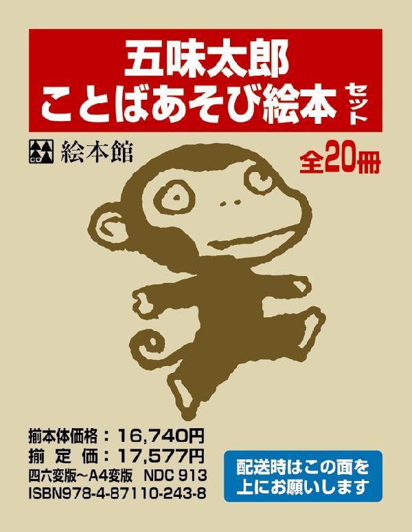 【送料無料】 五味太郎 ことばあそび絵本セット 全20冊