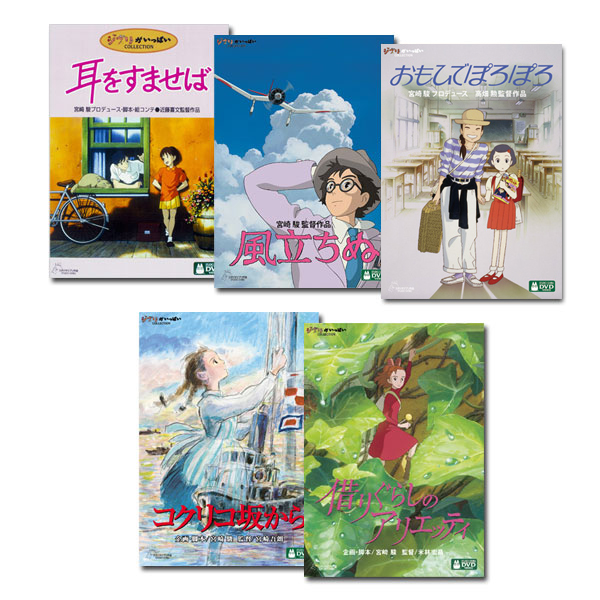 【送料無料】 スタジオジブリ DVD 5タイトルセット(大人向き編)