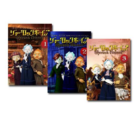 【送料無料】 シャーロック ホームズ 1~3 DVD セット