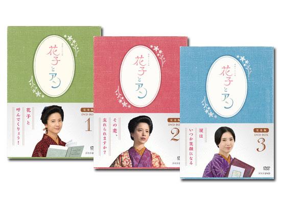 【送料無料】 連続テレビ小説 「花子とアン」 完全版 DVD-BOX 1~3 全巻 セット