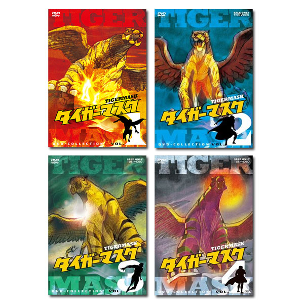 【送料無料】 タイガーマスク DVD-COLLECTION 全巻 Vol.1~Vol.4<完> セット