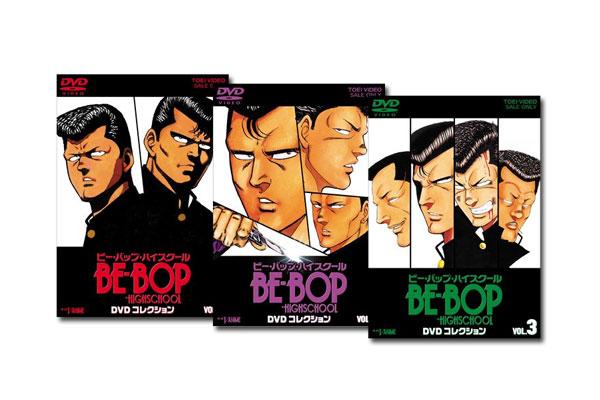 【送料無料】 BE-BOP-HIGHSCHOOL DVDコレクション 全巻 Vol.1~Vol.3(完) セット