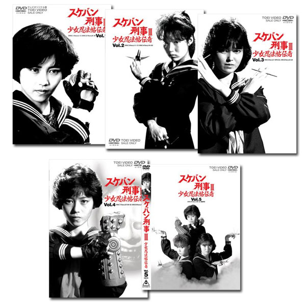 【送料無料】 あす楽対応 スケバン刑事III 少女忍法帖伝奇 全巻 Vol.1~Vol.5(完) DVD セット