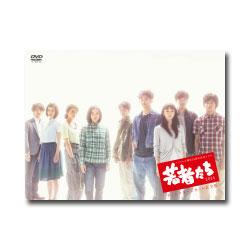 【送料無料】 若者たち2014 ディレクターズカット完全版 DVD-BOX