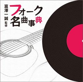 【送料無料】 富澤一誠監修 フォーク名曲事典 CD6枚組全108曲収録/ボックス収納