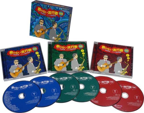 【送料無料】 歌のない流行歌150 CD6枚組(歌詞ブックレット、特製収納ボックス付)