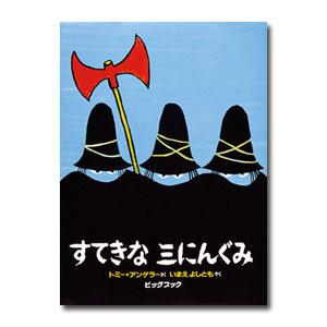 【送料無料】 ビッグブック すてきな三にんぐみ