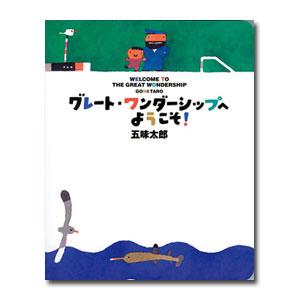 【送料無料】 ビッグブック グレート・ワンダーシップへようこそ!