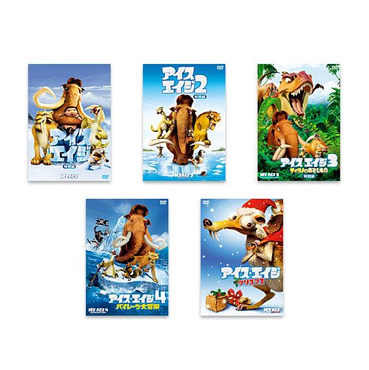 【送料無料】 アイス・エイジ 5作品 DVDセット
