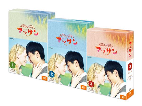 【送料無料】 連続テレビ小説 マッサン 完全版 DVD-BOX1~3 全巻 セット
