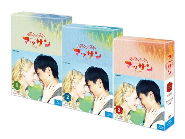 【送料無料】 連続テレビ小説 マッサン 完全版 ブルーレイBOX1~3 全巻 セット