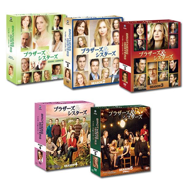 【送料無料】 ブラザーズ&シスターズ 全巻 シーズン1~5<ファイナル> コンパクト BOX セット