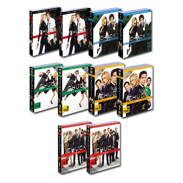 【送料無料】 CHUCK/チャック 全巻 <ファースト~フィフス(ファイナル)・シーズン> DVD セット