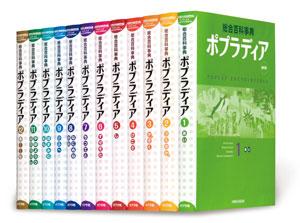 【送料無料】 ポイント12倍 (新訂版)総合百科事典 ポプラディア 全12巻