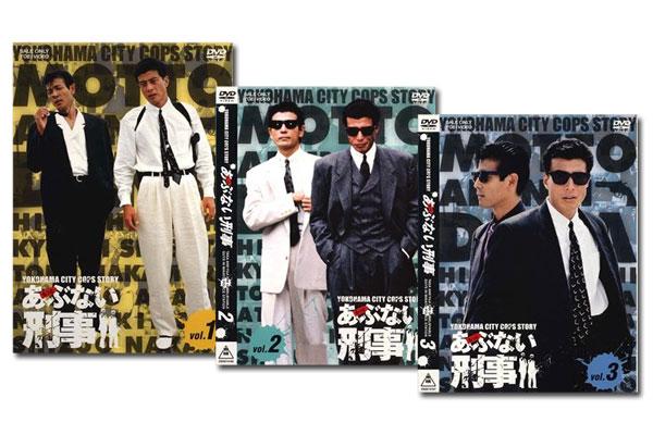 【送料無料】 もっとあぶない刑事 全巻 Vol.1~Vol.3(完) DVD セット