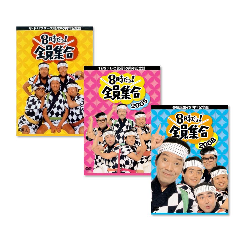 【送料無料】 8時だヨ!全員集合 全巻 DVD-BOX 3作セット