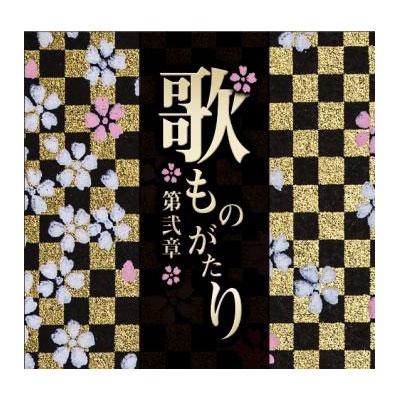 【送料無料】 歌ものがたり~第弐章~ CD-BOX (6枚組)