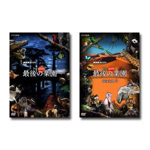 【送料無料】 福山雅治 NHKスペシャル ホットスポット 最後の楽園 season1&2 DVD-BOX セット