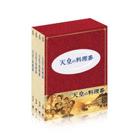 【送料無料】 佐藤 健 「天皇の料理番」 DVD-BOX