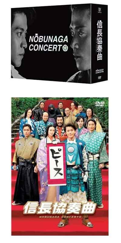 【送料無料】 TV版 信長協奏曲 DVD-BOX + 映画「信長協奏曲」 スタンダード・エディションDVD セット