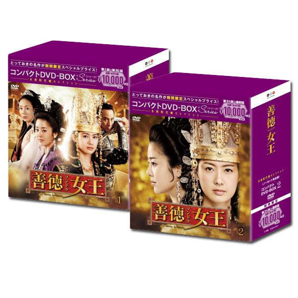 【送料無料】 善徳女王<ノーカット完全版> コンパクトDVD-BOX1&2<本格時代劇セレクション>[期間限定スペシャルプライス版] セット