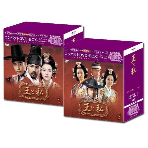 【送料無料】 王と私 コンパクトDVD-BOX1&2<本格時代劇セレクション>[期間限定スペシャルプライス版] セット