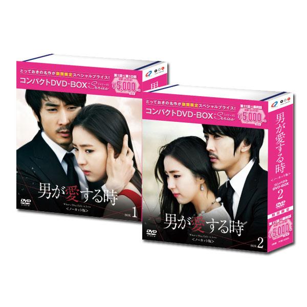 【送料無料】 男が愛する時<ノーカット版> コンパクトDVD-BOX1&2[期間限定スペシャルプライス版] セット