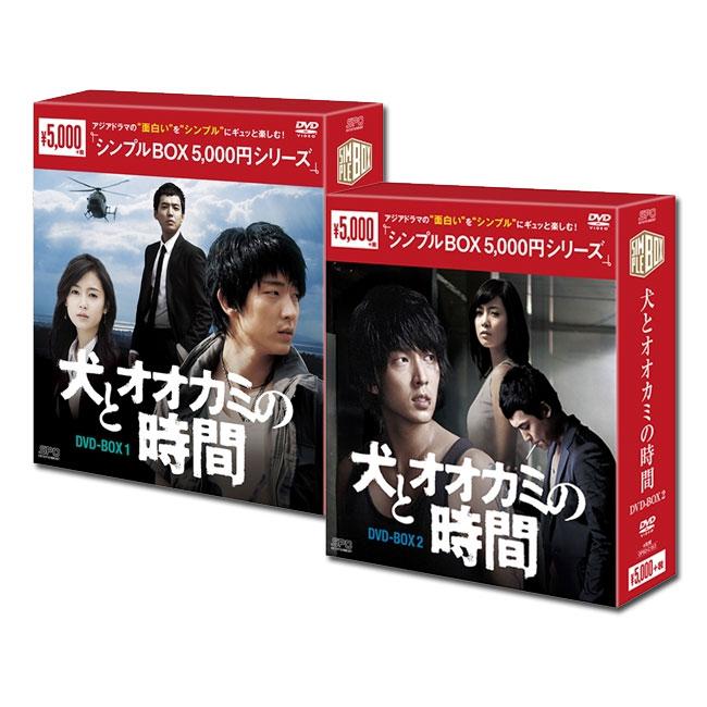【送料無料】 犬とオオカミの時間 DVD-BOX1&2<シンプルBOX> セット