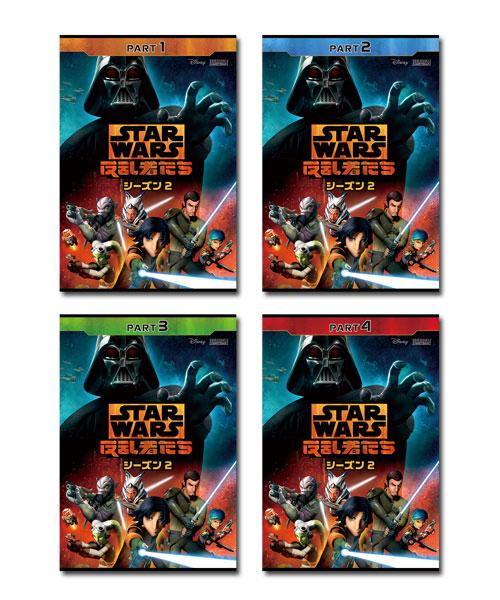 【送料無料】 スター・ウォーズ 反乱者たち シーズン2 PART1~4 DVDセット