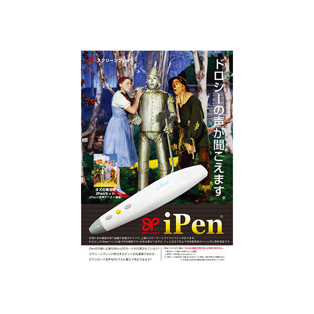 【送料無料】 映画スターが英語の先生! 映画英語学習!! スクリーンプレイ・シリーズ 「オズの魔法使 iPenセット」