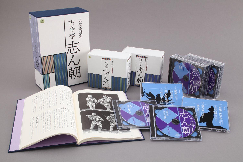【送料無料】 CDブック 東横落語会 古今亭志ん朝 CD21枚+書籍(CDブック、函入り)