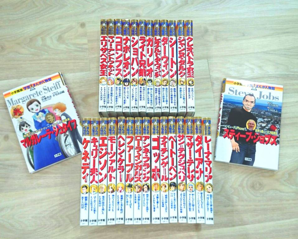 【送料無料】 小学館版 学習まんが人物館・最新外国の偉人 全29巻