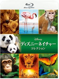 【送料無料】 ディズニーネイチャー ブルーレイ・コレクション