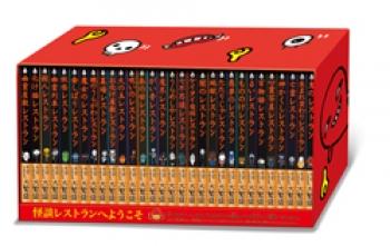 【送料無料】 赤のレストラン 怪談レストラン 30巻セット (1~30巻 美麗ケース付) (全30巻)