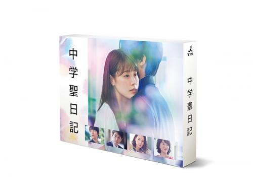 【送料無料】 有村架純 中学聖日記 DVD-BOX