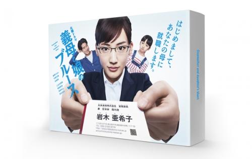 【送料無料】 綾瀬はるか 義母と娘のブルース DVD-BOX