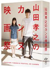 【送料無料】 山田孝之のカンヌ映画祭 DVD BOX