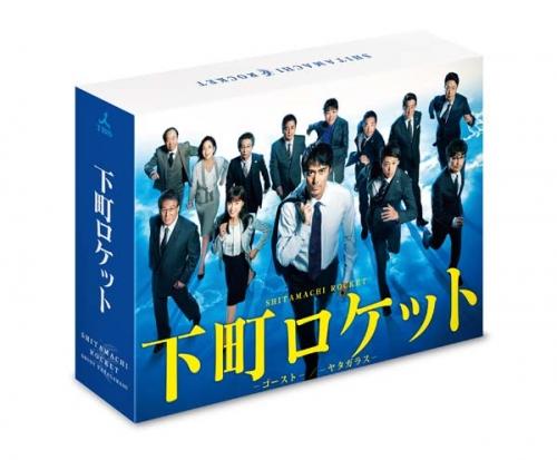 【送料無料】 下町ロケット -ゴースト-/-ヤタガラス- 完全版 Blu-ray BOX