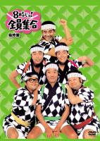 【送料無料】 8時だョ!全員集合 最終盤 (通常版)DVD
