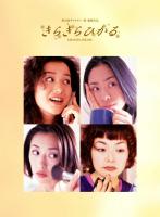 【送料無料】 深津絵里 きらきらひかる DVD BOX