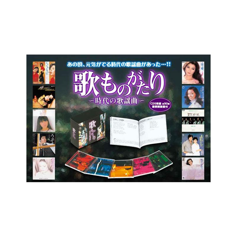 【送料無料】 歌ものがたり ~時代の歌謡曲~ CD5枚組
