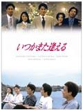 【送料無料】 福山雅治 いつかまた逢えるDVD-BOX
