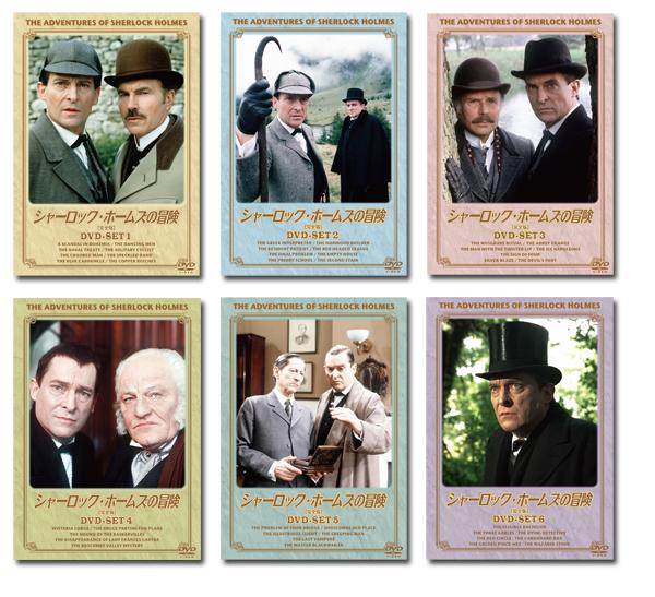 【送料無料】 シャーロック・ホームズの冒険[完全版]DVD-SET全巻(1~6)セット
