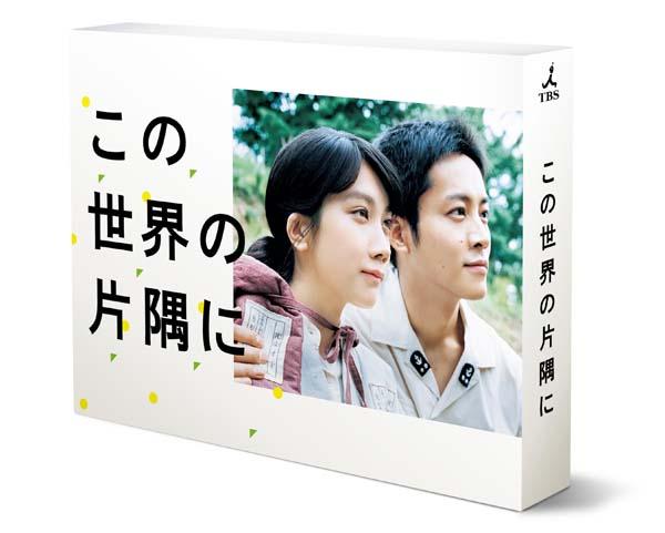 【送料無料】 この世界の片隅に DVD-BOX